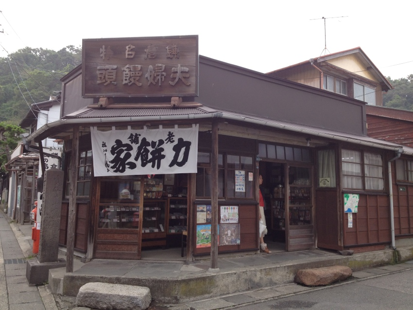 Mochi shop with 300 years of history behind it